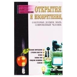Открытия и изобретения, о которых должен знать современный человек/ Бердышев С.Н.