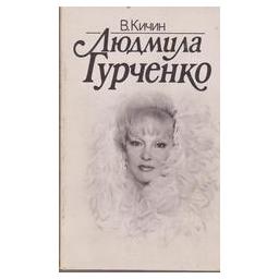 Людмила Гурченко/ Кичин В.