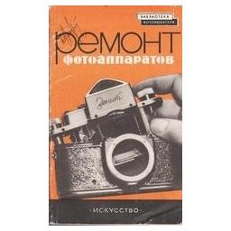 Ремонт фотоапаратов/ Яковлев М. Ф.