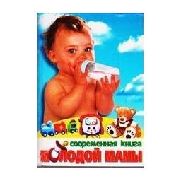 Современная книга молодой мамы/ Челнокова В.Н.