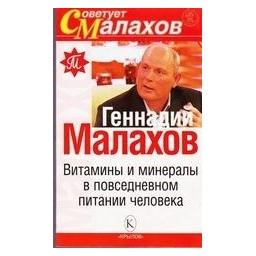 Витамины и минерелы в повседневном питании человека/ Малахов Геннадий