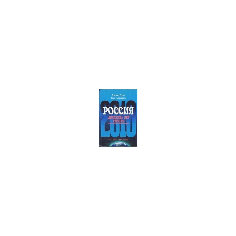 Россия: двадцать лет спустя/ Ергин Даниэл, Густафсон Тэйн