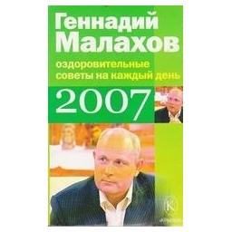 Оздоровительные советы на каждый день 2007/ Малахов Геннадий