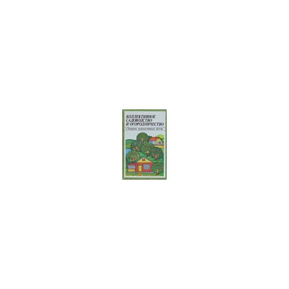 Коллективное садоводство и огородничество/ Авторский коллектив