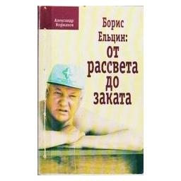 Борис Ельцин: от рассвета до заката/ Коржаков Александр