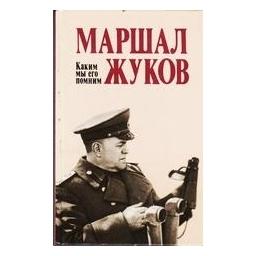 Маршал Жуков. Каким мы его помним/ Авторский коллектив