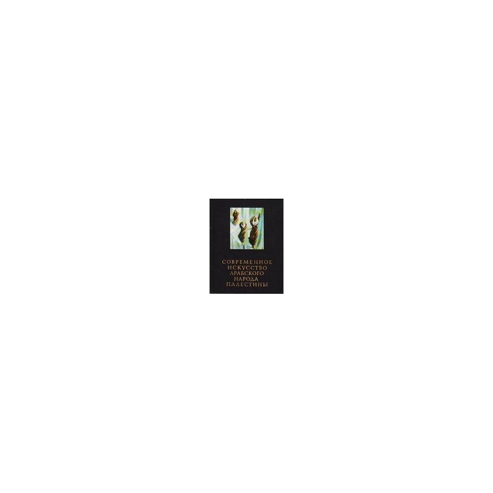 Современное искусство арабского народа Палестины/ Бердников А.Ф., Сердюк Е.А.