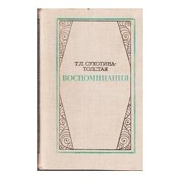 Воспоминания/ Сухотина-Толстая Т.Л.