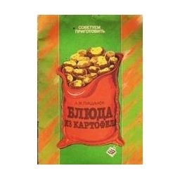 Блюда из картофеля/ Пищанок А.М.