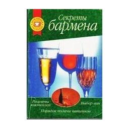 Секреты бармена/ Овсюкова Л.А.
