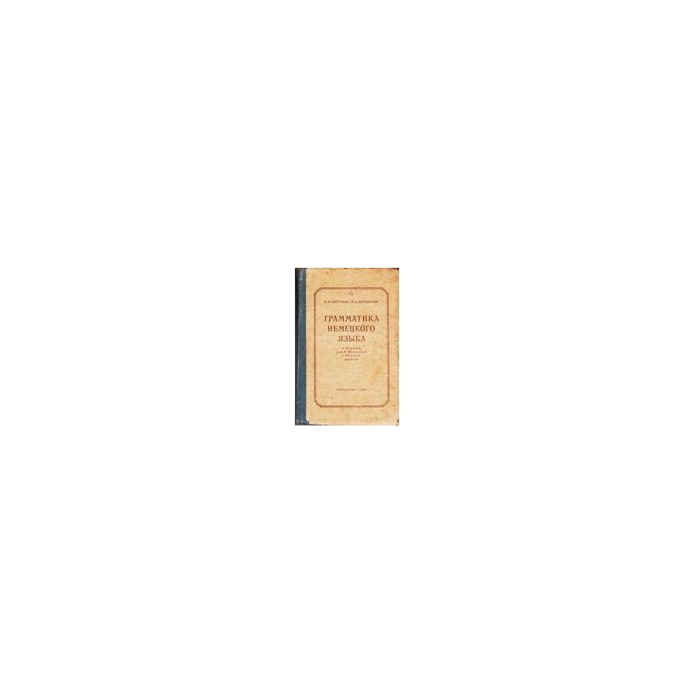 Грамматика немецкого языка/ Бергман Н.А., Натанзон М.Д.