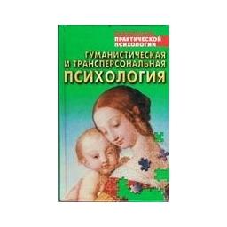 ГУМАНИСТИЧЕСКАЯ И ТРАНСПЕРСОНАЛЬНАЯ ПСИХОЛОГИЯ/ Сельченок К.