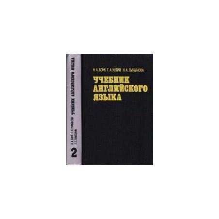 УЧЕБНИК АНГЛИЙСКОГО ЯЗЫКА В ДВУХ ЧАСТЯХ (2 ЧАСТИ)/ Бонк Н.