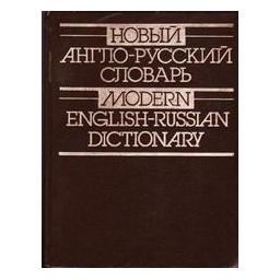 НОВЫЙ АНГЛО-РУССКИЙ СЛОВАРЬ/ Мюллер В.К.