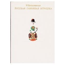РУССКАЯ ГЛИНЯНАЯ ИГРУШКА/ И. Богуславская