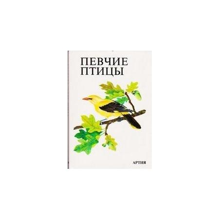 ПЕВЧИЕ ПТИЦЫ/ Штястный К.