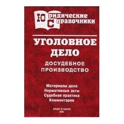УГОЛОВНОЕ ДЕЛО. ДОСУДЕББНОЕ ПРОИЗВОДСТВО/ П. В. Данилова И Др.