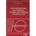 ПОСТАНОВЛЕНИЯ, ПРОТОКОЛЫ И ИНЫЕ ДОКУМЕНТЫ СЛЕДОВАТЕЛЯ/ П.Т. Скорченко