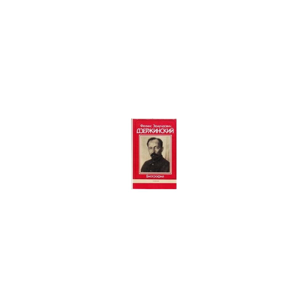 ФЕЛИКС ЭДМУНДОВИЧ ДЗЕРЖИНСКИЙ. БИОГРАФИЯ/ Авторский Коллектив