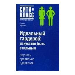ИДЕАЛЬНЫЙ ГАРДЕРОБ: ИСКУССТВО БЫТЬ СТИЛЬНЫМ/ Элина Мухина