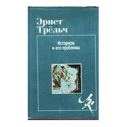 Историзм и его проблемы/ Эрнст Трельч