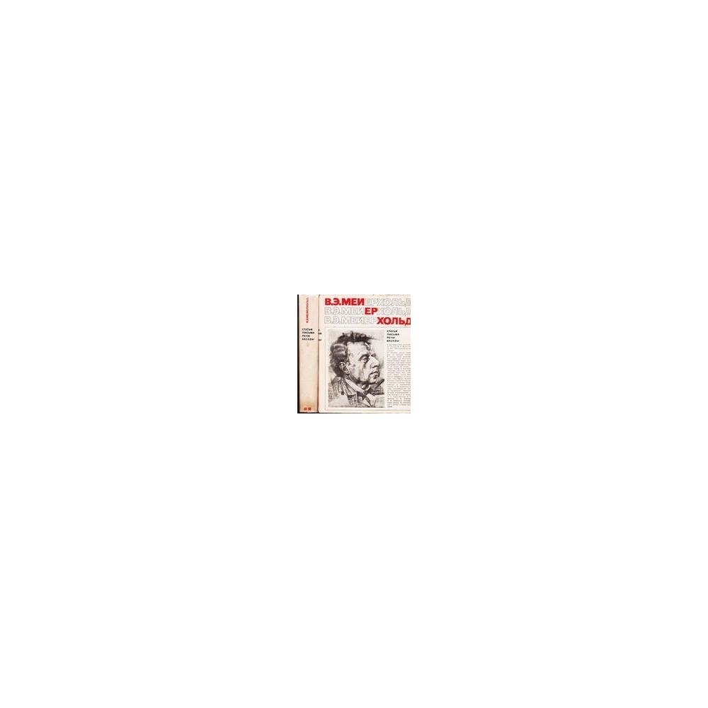 Статьи, письма, речи, беседы (комплект из 2 книг)/ В.Э. Мейерхольд