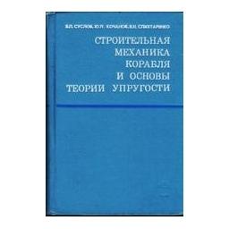 Строительная механика корабля и основы теории упругости/ В. П. Суслов И Др.