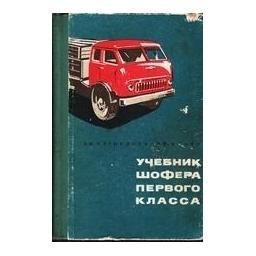 Учебник шофера первого класса/ Кленников В. М., Ильин Н. М.