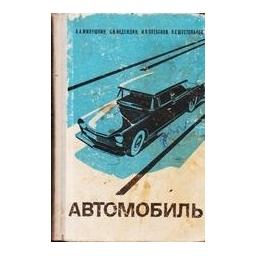 Автомобиль. Устройство, эксплуатация и ремонт/ А.А. Милушкин И Др.