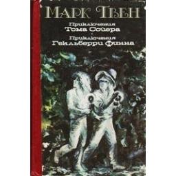 Приключения Тома Сойера. Приключения Гекльберри Финна/ Марк Твен