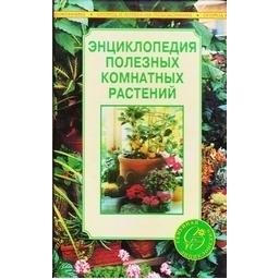 Энциклопедия полезных комнатных растений/ Анна Блейз