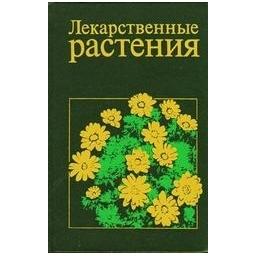 Лекарственные растения. Справочное пособие/ Галина Гринкевич