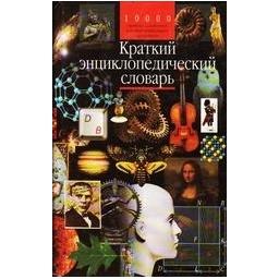 Краткий энциклопедический словарь/ Авторский коллектив