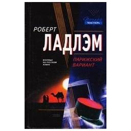 Парижский вариант/ Роберт Ладлэм