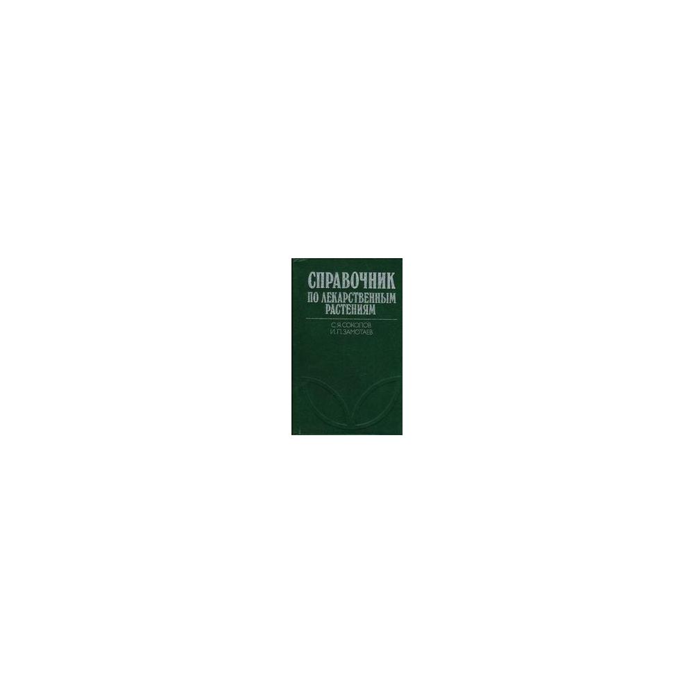 Справочник по лекарственным растениям/ Замотаев И. П., Соколов С. Я.