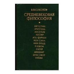Средневековая философия/ Соколов В.
