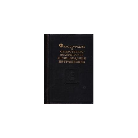 Философские и общественно-политические произведения петрашевцев/ В. Евграфов