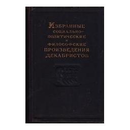 Избранные социально-политические и философские произведения декабристов (том 3)/