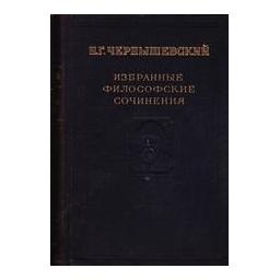 Избранные философские сочинения в 3 томах/ Чернышевский Н. Г.