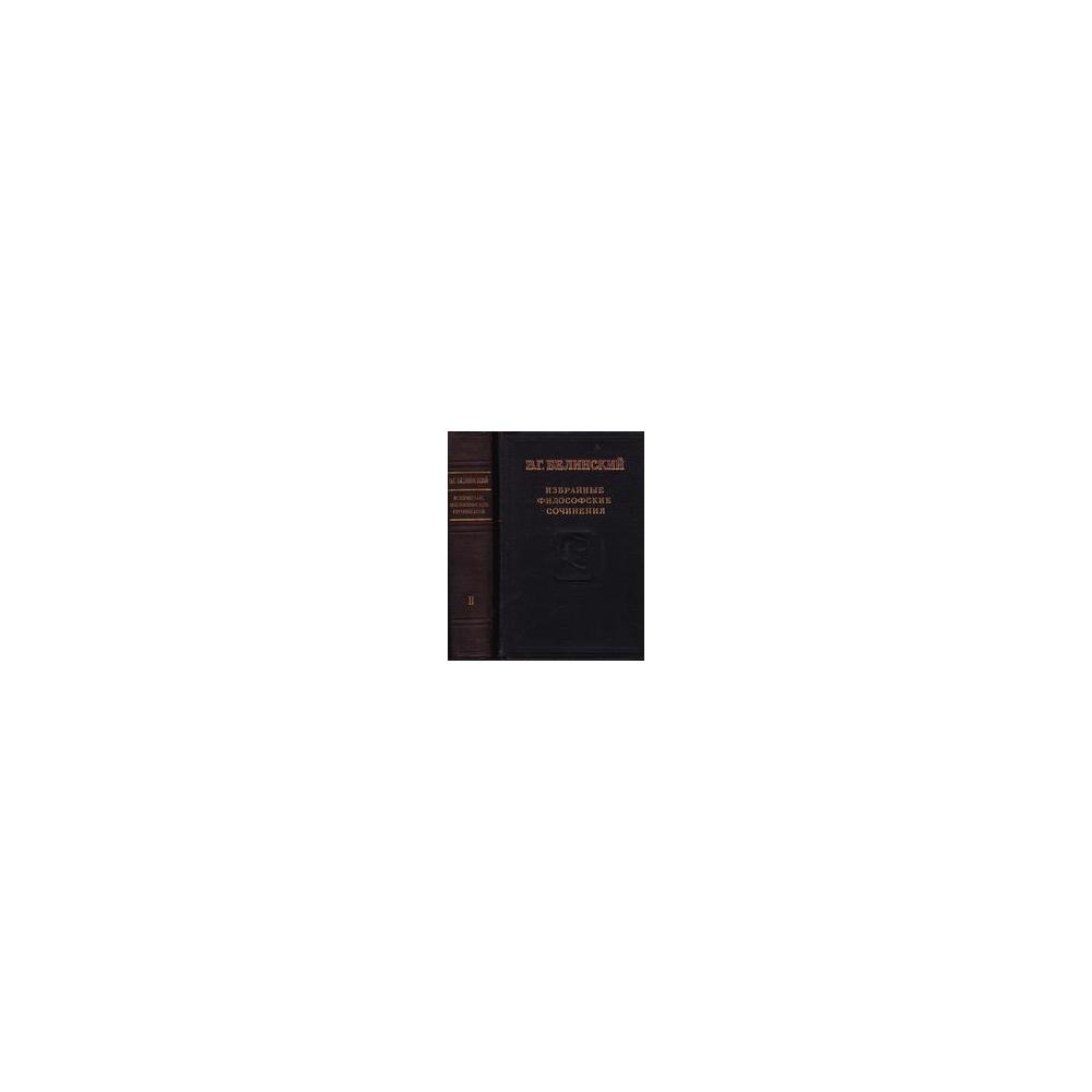 Избранные философские сочинения в 2 томах/ Белинский В.Г.
