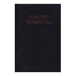 Избранные произведения. I том/ Маркс К., Энгельс Ф.