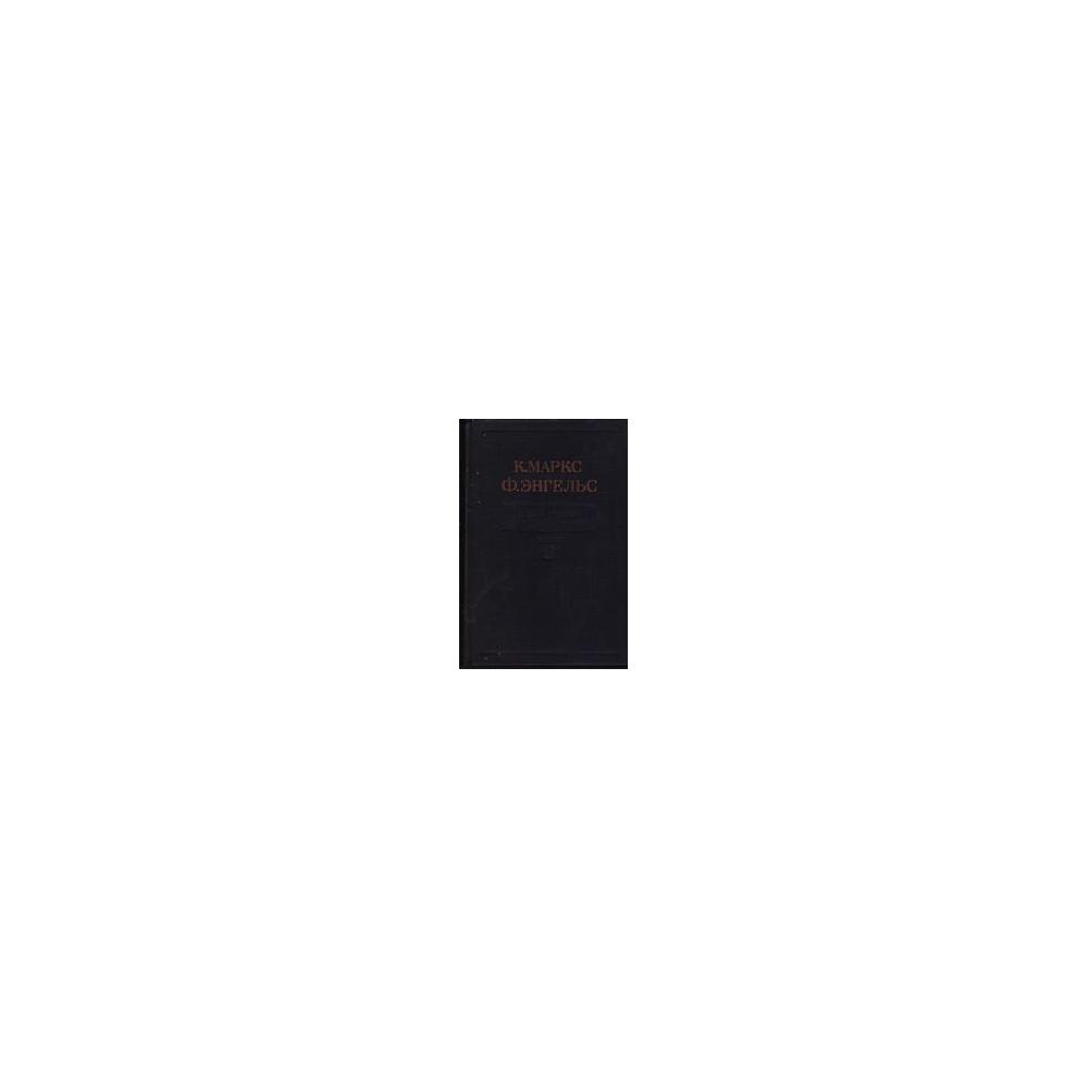 Избранные произведения в 2 томах, том I/ Маркс К., Энгельс Ф.