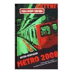 Metro 2008/ Некрасов Антон