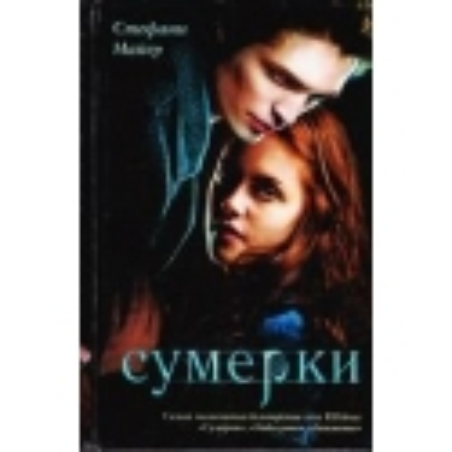 Сумерки/ Майер Стефани