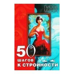 50 шагов к стройности/ Лисси Мусса