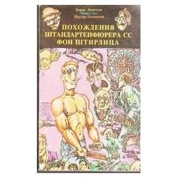 Похождения штандартенфюрера СС фон Штирлица (кн. 1)/ Борис Леонтьев
