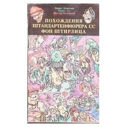 Похождения штандартенфюрера СС фон Штирлица (Кн. 2)/ Борис Леонтьев
