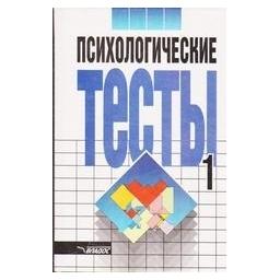 Психологические тесты 1 кн./ А.А. Карелин