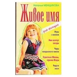Живое имя/ Менщикова Наталья