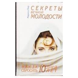 Секреты вечной молодости/ Мариса Пир